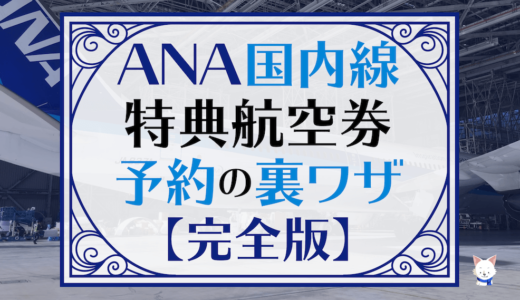 2019年版 ANA国内線特典航空券 予約の取り方とお得な裏技まとめ!取れない時こそ役立つ特典チケットの予約方法