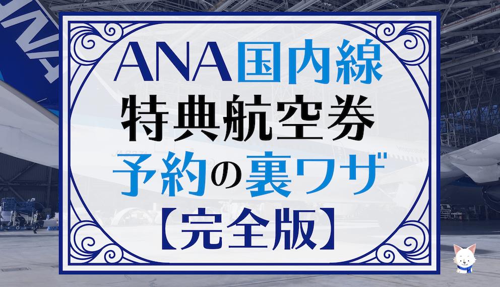 ANA国内線特典航空券予約