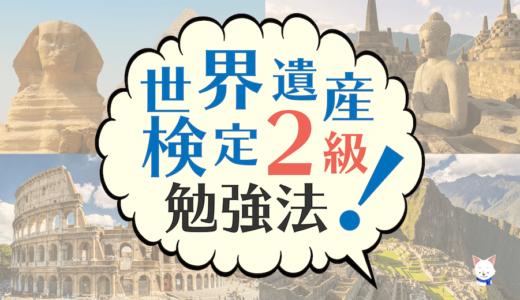 【世界遺産検定2級勉強法】難易度・テキストと日本の登録リスト暗記法