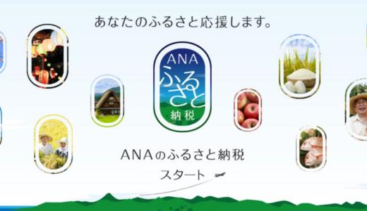 【ANAのふるさと納税】はお得? メリットを比較・解説