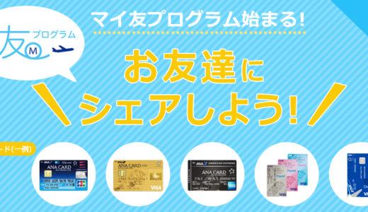 【ANAマイ友プログラム】はソラチカ入会キャンペーンと併用可能でお得!