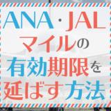 ANA/JALマイルの有効期限を延ばす方法