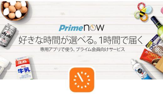 使ってみた!23区に拡大したAmazon Prime Now体験レポート