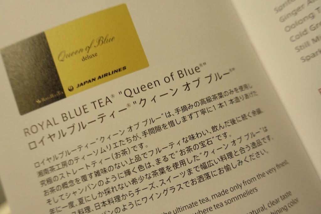 クイーン・オブ・ブルー