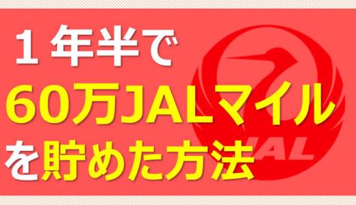 大量JALマイルを貯める方法とは? 60万マイル貯めた裏技を公開!
