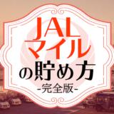 JALマイルの貯め方と貯める方法