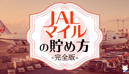 大量JALマイルを貯める方法! 初心者必見のJALマイルの貯め方と陸マイラー的裏技!