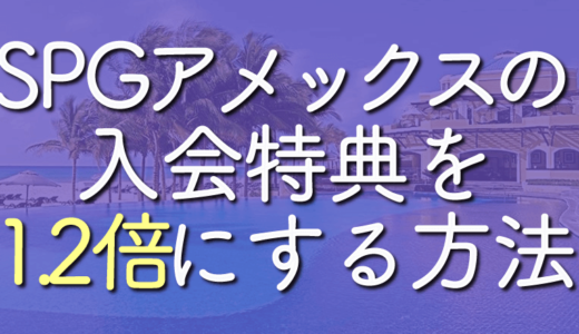 SPGアメックス紹介入会キャンペーンで特典増量!