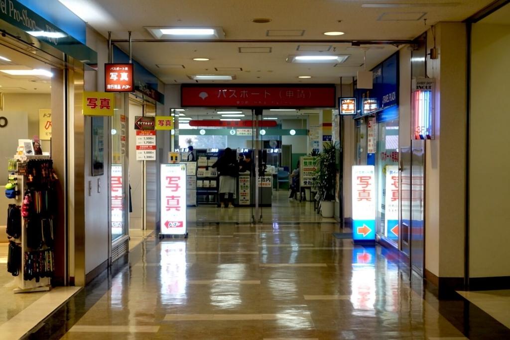 パスポートセンター証明写真