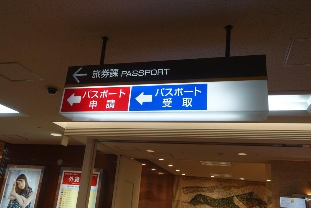 パスポート申請窓口