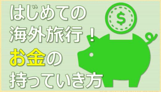 海外旅行はじめて講座 お金は現金両替よりクレジットカードがお勧め!