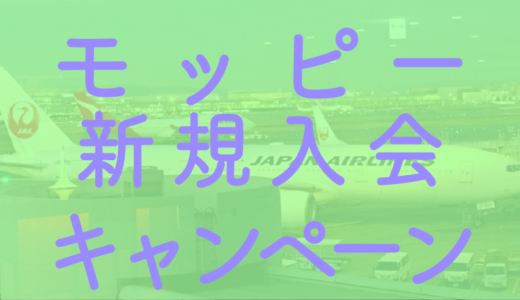 【モッピー】3月の入会キャンペーン特典は史上最高3,000PT!