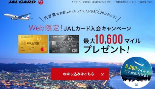 レア案件【JALカード】がポイントUP中・1万6千マイル獲得可能!