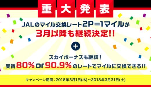 3月最新!JALマイルが貯まるモッピールートの破格キャンペーン!