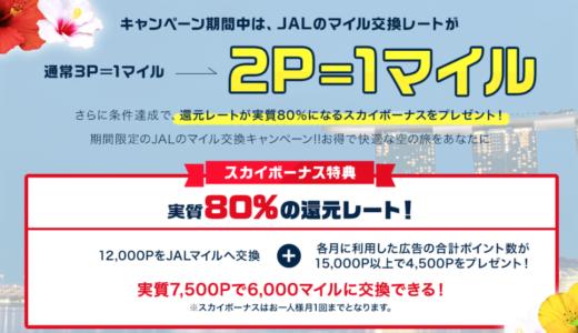 2019年1月以降も延長! JALマイルが貯まるモッピールート!
