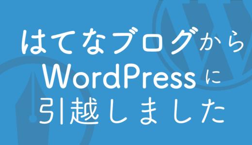はてなブログからWordPressに引っ越しました
