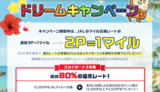 5月で終了・JALマイルが貯まるモッピールート!