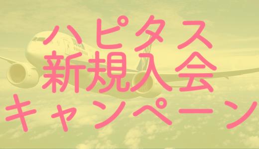 2018年ハピタス入会キャンペーン 1530円分のポイント貰える!