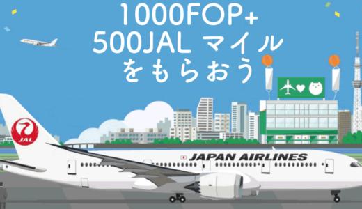 JGC修行に!りそなJALスマート口座でFOP+500JALマイル貰おう!