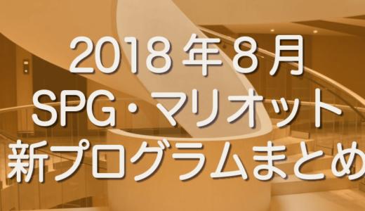 SPG/マリオット 2018年新プログラムでSPGアメックスは改善・改悪?