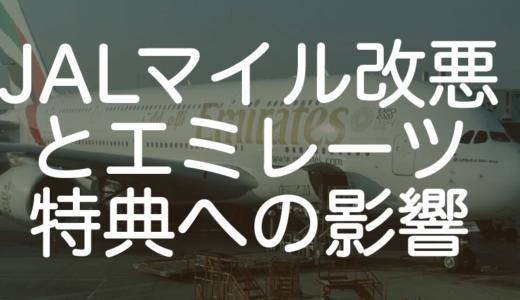 【JALマイル改悪】提携特典航空券のマイル増加とエミレーツへの影響
