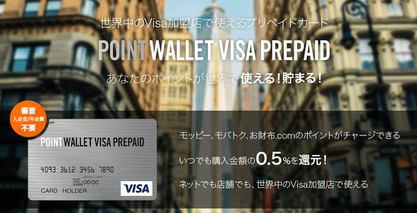 POINT WALLET VISAプリペイドカード