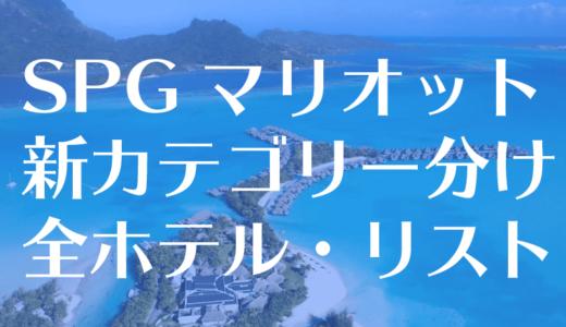 【SPGマリオット統合】新カテゴリー分け全ホテルリスト発表