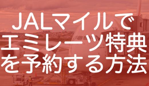 JALマイルでエミレーツの特典航空券を予約する方法・2018年版