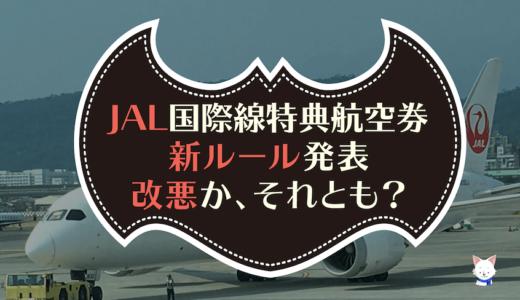 JALマイルの使い方:新ルール「国際線特典航空券PLUS」は改悪か?