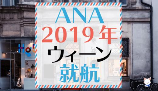 ANA、ウィーンへ2019年2月就航! GW特典もまだ取れる…かも?