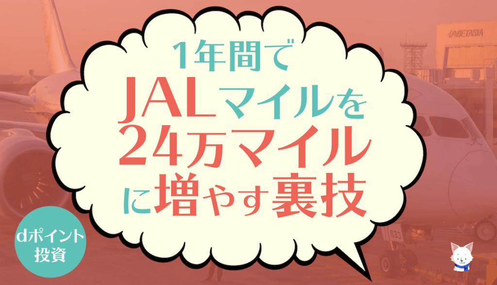 JALマイルを貯める方法