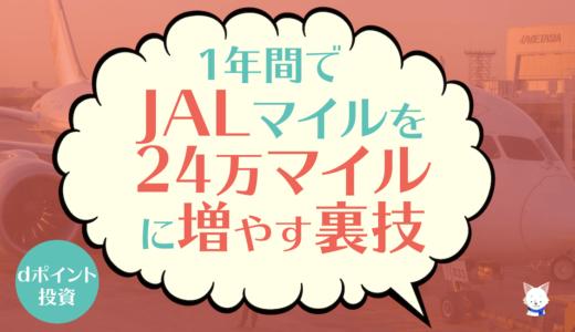 裏技的JALマイルの貯め方!dポイント投資で24万JALマイルが貯まる