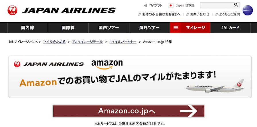 AmazonでJALマイルを貯める