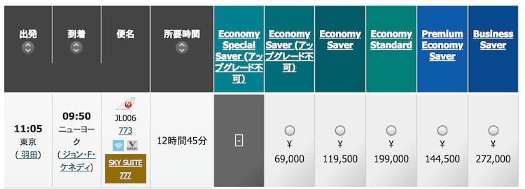 JAL便アップグレード