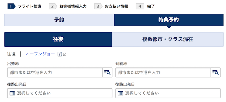 ANA特典検索画面