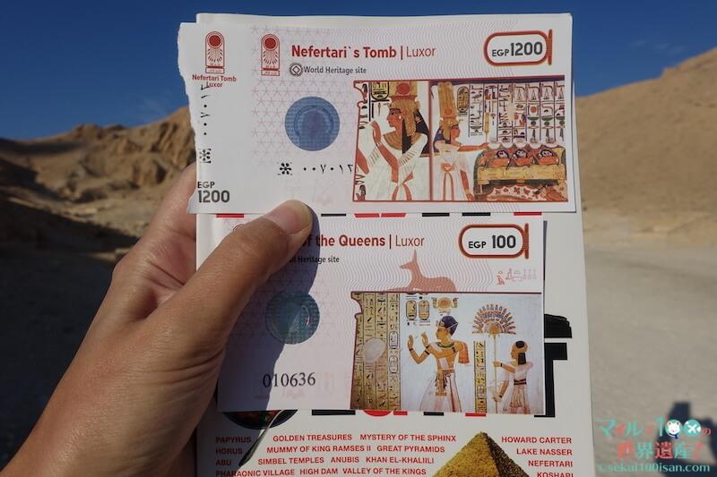 王妃の谷とネフェルタリの墓チケット