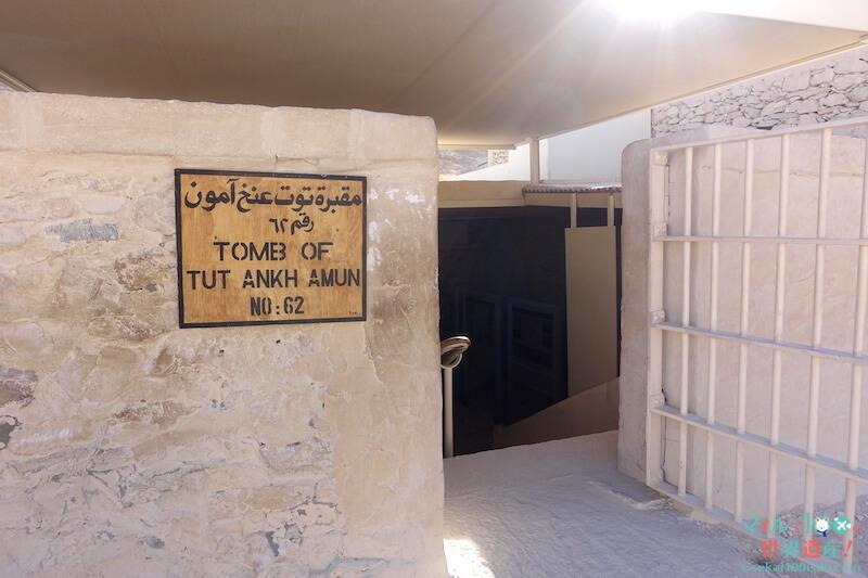 ツタンカーメン王の墓