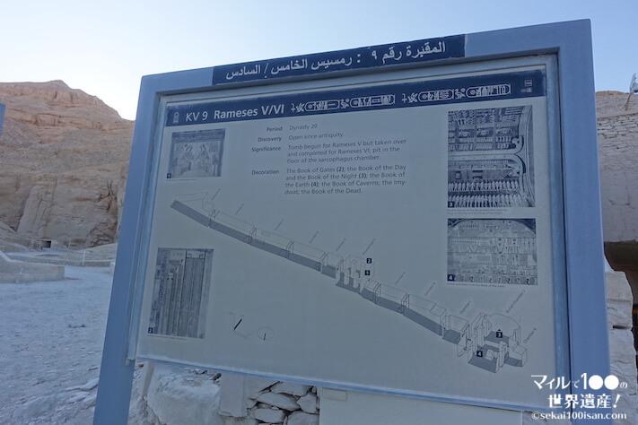 ラムセス6世の墓の看板