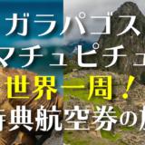ANA世界一周特典航空券の旅