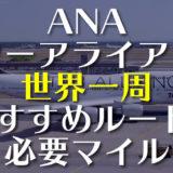 anaスターアライアンス世界一周おすすめルート