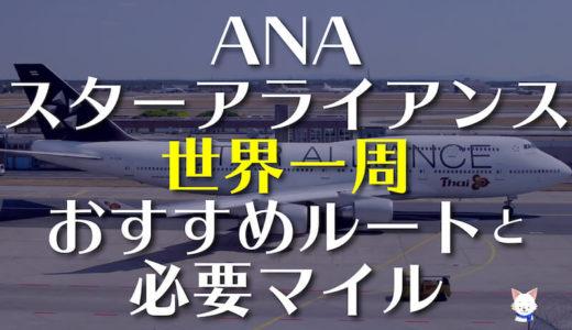 ANA/スターアライアンス世界一周のおすすめルート!特典航空券の必要マイルとチケット価格も比較