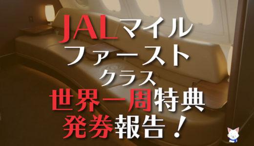 JALマイルで430万円のファーストクラス世界一周ワンワールド特典航空券を予約した方法と失敗談