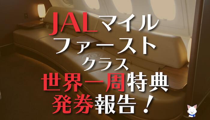 JALマイル・ファーストクラス世界一周